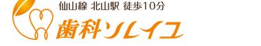 歯科ソレイユ|仙台市青葉区の歯科・歯医者・入れ歯・審美歯科